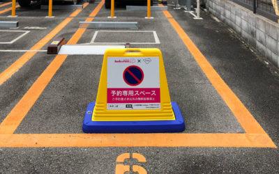 駐車場の予約サービスakippaさんとのコラボ。事前に決済もできるのでドライブ当日が安心・楽々です。