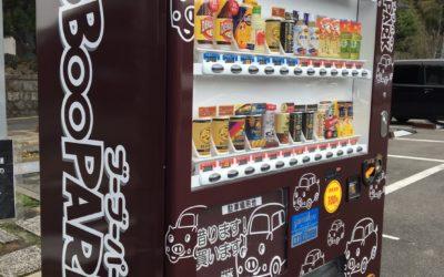 株式会社山久様が設置する飲料水自動販売機に新たなカラーとして茶色ブーブーパーク自販機が登場しました。
