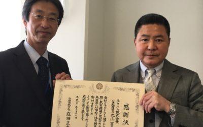 京都市立朱雀第六小学校の体育館の袖幕4枚、舞台上天井幕2枚寄付について校長先生が御来社、感謝状を頂きました。