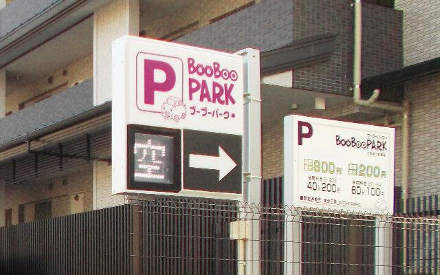 駐車場・コインパーキングの経営はブーブーパーク