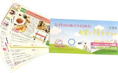 ママ応援プロジェクト『女性のために作られたお買い得チケットHapimama(伏見版)』に協賛させていただきました!