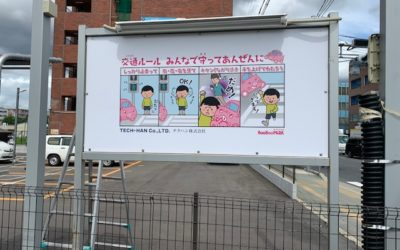 『交通ルール みんなで守ってあんぜんに』BooBooParkの交通安全看板がブーブーパーク竹田中川原町駐車場内に設置されました。