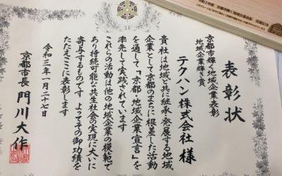 """京都市輝く地域企業で当社が""""地域企業輝き賞""""を頂きました。"""